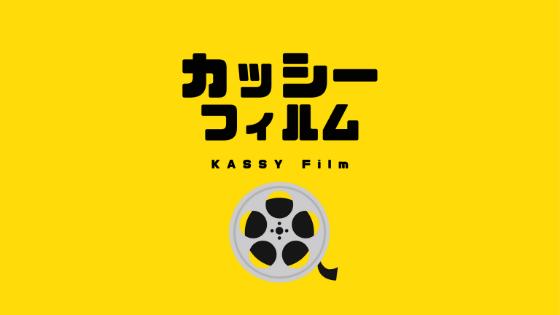 「カッシーフィルム」誕生!