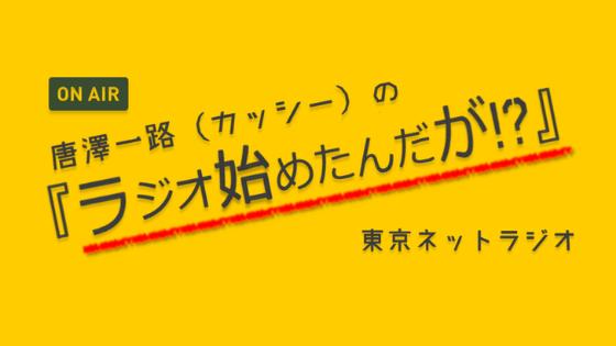 東京ネットラジオ『唐澤一路の「ラジオ始めたんだが⁉」』好評配信中!