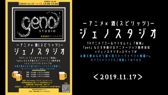 <アニメ × 酒(スピリッツ)ジェノスタジオ>★アニメ「ゴールデンカムイ」「刻刻」「pet」のジェノスタジオ★