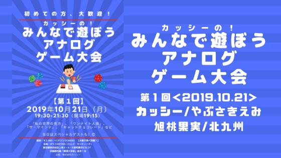 2019年 10月21日(月) 開催<カッシーの「みんなで遊ぼうアナログゲーム大会」第1回>★スペシャルゲスト: やぶさきえみ、旭桃果(女優)、北九州(俳優)