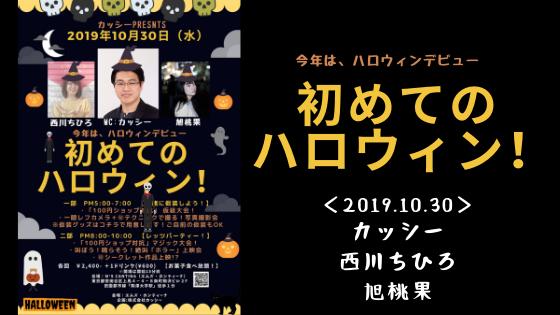 2019年 10月30日(水) 開催<カッシーの初めてのハロウィン!>★西川ちひろ、旭桃果、カッシー★