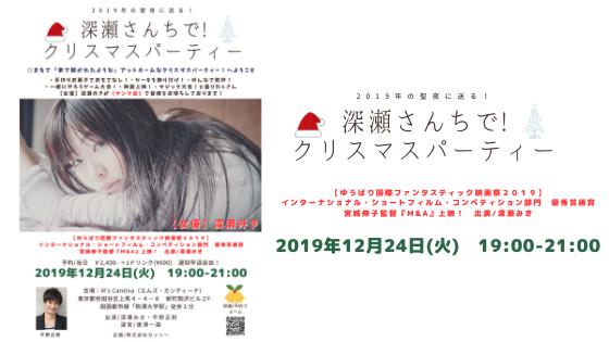 2019年 12月24日(火) 開催<深瀬さんちで!クリスマスパーティー>★女優・深瀬みきのパーティーイベント!映画上映やゲームも!