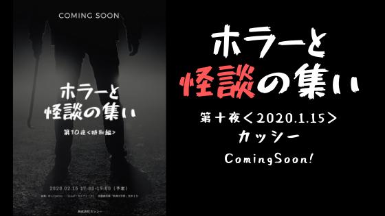 2020年2月15日(土) 開催<『ホラーと怪談の集い』《特別編》~第十夜~>★内容:coming SOON ★御予約受付開始!