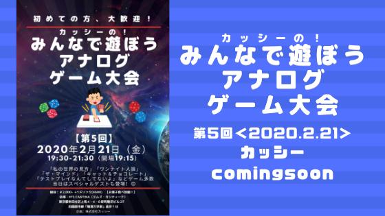 2020年 2月21日(金) 開催<カッシーの!「みんなで遊ぼうアナログゲーム大会」第5回>