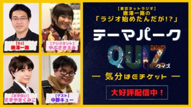 《テーマパークQUIZ-気分はEチケット-》 ゲスト☆中野キュー(熱狂的テーマパークマニア)