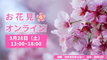 【イベント】自宅で楽しむお花見!?《お花見ONLINE #1》☆どなたでも参加頂けます!