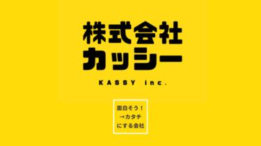 【お祝いするには、まだ早い!】  株式会社カッシー設立して一年が経ちました!