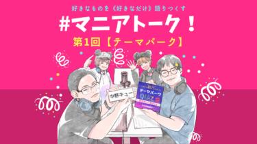 【イベント】#マニアトーク! 第1️⃣回「テーマパーク」
