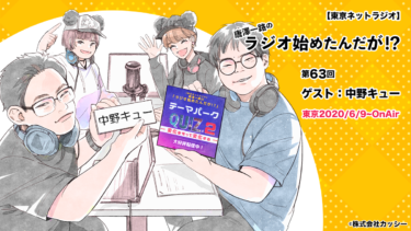 《テーマパークQUIZ2ー変化を持って変化するー》 ゲスト☆中野キュー(熱狂的テーマパークマニア)