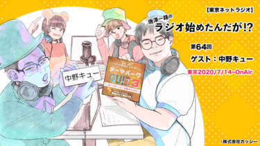《テーマパークQUIZ3ーセーフティーバーは私が上げるー》 ゲスト☆中野キュー(熱狂的テーマパークマニア)