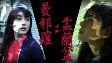 【出演】人気心霊シリーズ コラボ「曼邪羅 NotEqual 盂蘭盆」Amazonプライム・ビデオにて公開中