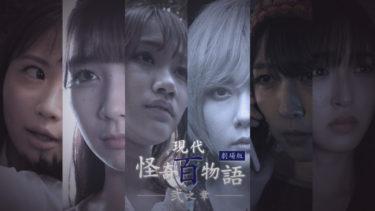 【映画】「現代怪奇百物語 弐之章」2020年8月8日-9日 プレミアム上映会開催