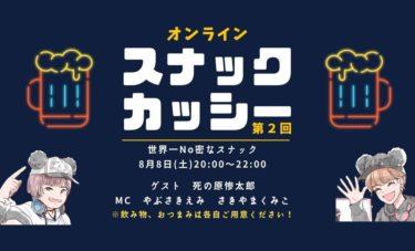 【イベント】≪オンライン»スナックカッシー 第2夜(8/8)