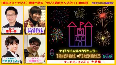 《テーマパーク×花火 大特集》ゲスト/中野キュー(テーマパークマニア)