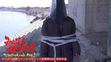 【唐澤監督作品】映画『いじめられや』/《ゆうばりファンタスティック映画祭2020》映画『みんな!鉄ドンだよ!』内にて上映されました!