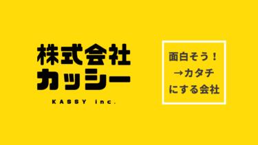 株式会社カッシー制作協力【MV】