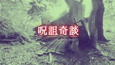 オリジナルホラー企画【呪詛奇談】