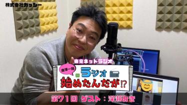 【第71回】ゲスト/深瀬みき