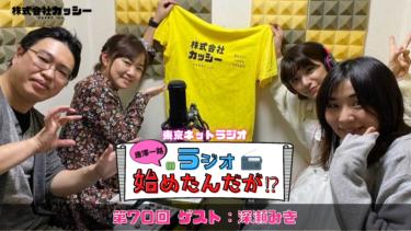 【第70回】ゲスト/深瀬みき