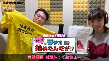 【第69回】ゲスト/くみちょー