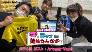 【第74回】ゲスト/Artegg-Yumi