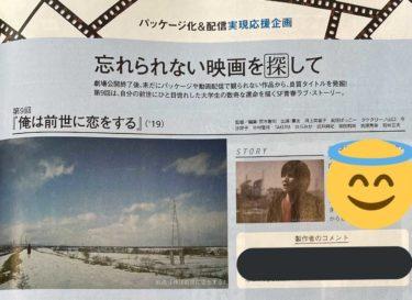 【雑誌掲載情報】「DVD&動画配信でーた」4月号