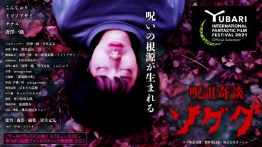 【上映情報】映画『呪詛奇談ゾググ』~ゆうばり国際ファンタスティック映画祭2021「フォービデンゾーン」~にて世界初上映決定!