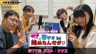 【第77回】ゲスト/ナナエ(JK1 / 高校1年 15才!女優・モデル・タレント・ソロアイドル)