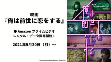 【配給】映画『俺は前世に恋をする』 Amazon プライムビデオにてレンタル開始!